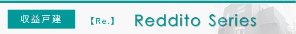 【Re.】Reddito Series